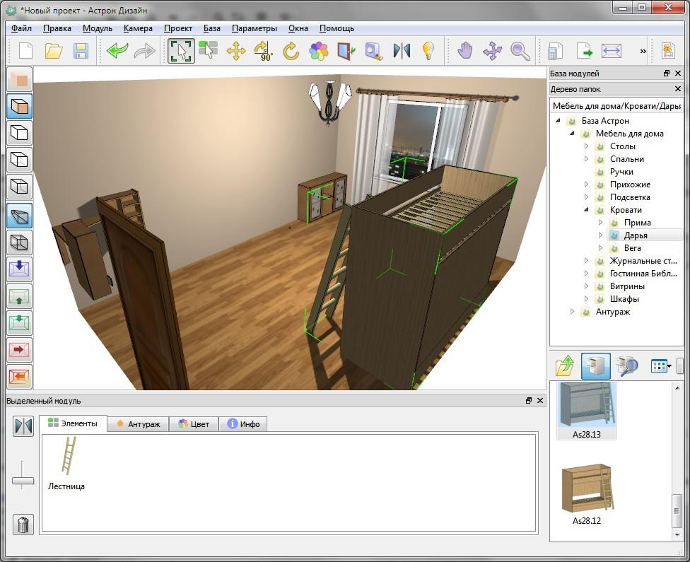 Скриншот программы Астрон Дизайн