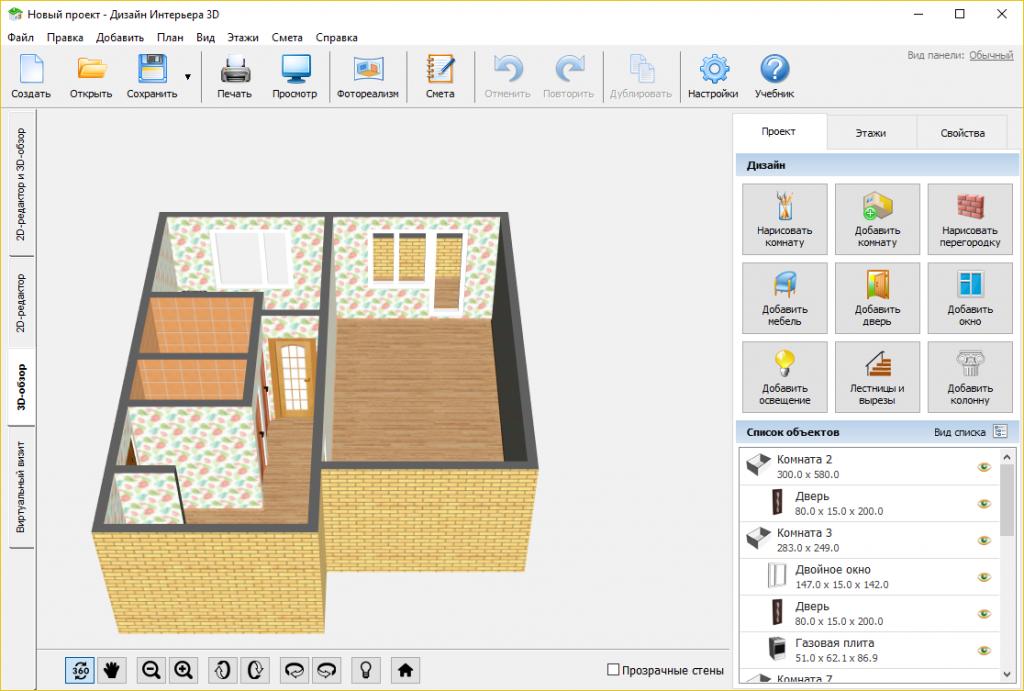 Скриншот программы Дизайн интерьера 3D